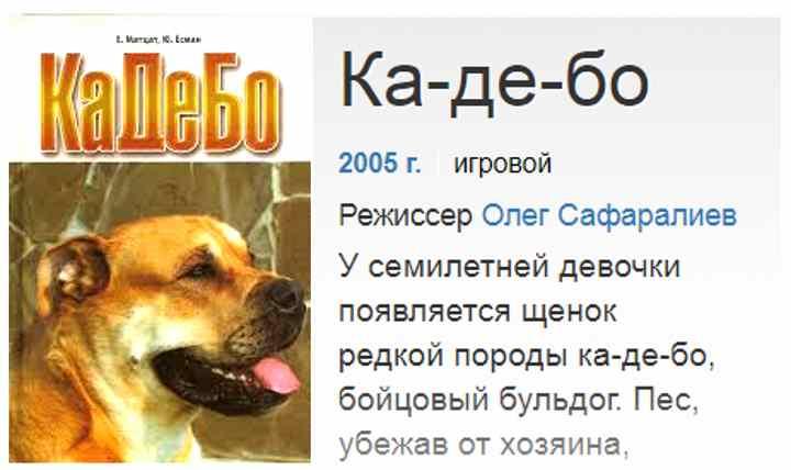 Фильм КаДеБо