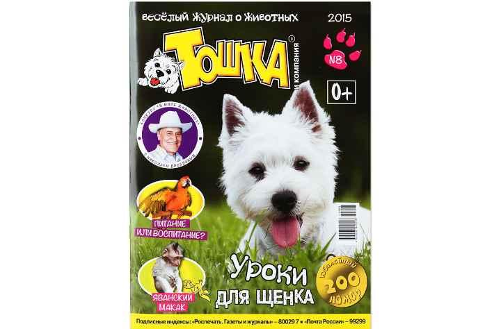 Как будто щенок рассказывает со страниц журнала о домашних и диких животных
