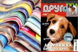 Список журналов про собак - названия
